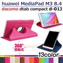 【タッチペン・専用フィルム2枚付】docomo dtab compact d-01Jケース/Huawei MediaPad M3 8.4 専用360度回転式ケース カバー フファーウェイメディアパッド M3 8.4 ディータブコンパクトd 01j 手帳型PUレザーケース 8インチタブレットPC ケース 2段階スタンド機能付き