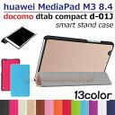 【タッチペン・専用フィルム2枚付】docomo dtab compact d-01J/Huawei MediaPad M3 8.4 スマートケース ファーウェイメディアパッド M3 8.4 SIMフリー ディータブ コンパクト d-01j smartcase 手帳型 PUレザーカバー 8インチタブレットPCケース 人気10P29Jul16