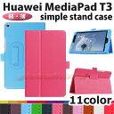 【タッチペン 専用フィルム2枚付】Huawei MediaPad T3 8 専用ケース カバー フファウェイメディアパッド T3 8.0 良質PUレザー手帳型ケース 2つ折り SIMフリー ダイアリーケース 8インチタブレットPCケース 軽量 薄型 人気