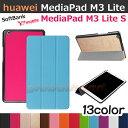 【タッチペン 専用フィルム2枚付】Huawei MediaPad M3 Lite 8.0/ MediaPad M3 Lite s(SoftBank/Y mobile)スマートケース ファーウェイメディアパッド M3 ライト SIMフリー MediaPad M3 Lite s マグネット内蔵開閉式 手帳型 PUレザーカバー 8インチタブレットPCケース