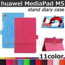 【タッチペン 専用フィルム2枚付】Huawei MediaPad M5 8.4専用ケース カバー フファーウェイメディアパッド M5 8.4 LTEモデル SHT-AL09 SIMフリー 2つ折り 良質PUレザー手帳型ケース ダイアリーケース 8インチタブレットPCケース 人気