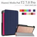 【タッチペン・専用フィルム2枚付】Huawei MediaPad T2 7.0 Pro スマートケース ファウェイメディアパッド T2 7.0プロ カバー 3つ折りsmartcase 手帳型 PUレザーカバー ファーウェイ7インチタブレットPCケース 人気10P29Jul16