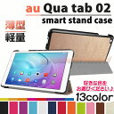 【タッチペン・専用フィルム2枚付】au Qua tab 02(HWT31) ケース/Huawei MediaPad T2 10.0 Pro スマートケース ファ...
