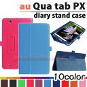 【タッチペン・専用フィルム2枚付】au Qua tab PX ケース カバー 良質PUレザー手帳