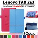 【タッチペン・専用フィルム2枚付】Lenovo Tab2/Tab3 501LV/602LV専用ケース