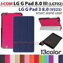 【タッチペン・専用フィルム2枚付】LG J:COMタブレット LG G Pad 3 8.0 V525専用ケース カバー LG G Pad 8.0 III LGT02 良質PUレザースマートケース ダイアリーケース 8インチタブレットPCケース 3つ折り スタンド機能付きケース 軽量・薄型10P29Jul16