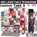 【タッチペン 専用フィルム2枚付】NEC LAVIE Tab E TE508/HAW PC-TE508HAW/ Lenovo Tab4 8(ZA2D0085JP SIMフリー/ZA2B0045JP)専用ケース 花柄デザインスマートケース レノボタブ4 8.0 手帳型PUレザーカバー マグネット内蔵 3つ折り 8インチタブレットPCケース 人気