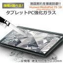 Huawei MediaPad T5 10 強化ガラスフィル...