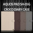 【タッチペン・専用フィルム2枚付】NEWYORK MOBILE正規品 docomo AQUOS PAD SH-05G ケース SH-05Gカバー croco手帳型ケース アクオスパッドSH-05Gケース 良質PUレザーダイアリーケース AQUOS PADケース ハンドメイド 型押し加工 おしゃれ10P29Jul16
