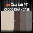 【タッチペン・専用フィルム2枚付】NEWYORK MOBILE正規品 au Qua tab PZ ケース Qua tab PZ カバー croco手帳型ケース エーユー/au キュアタブPZケース 良質PUレザーダイアリーケース LG LGT32 10.1インチタブレットPCケース 型押し加工 おしゃれ10P29Jul16