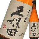 久保田 千壽 720ml 朝日酒造 吟醸 新潟の日本酒 千寿 ギフト プレゼント(4984283030311)