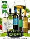 白ワインセット 全部が金賞受賞ワインセット 送料無料 5本セット 飲み比べ1本あたり1148円 詰め合わせ おすすめ