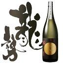 日本酒 藤井酒造 龍勢 八反伍拾 純米大吟醸 1800ml 広島