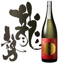 日本酒 藤井酒造 龍勢 和みの辛口 特別純米酒 1800ml 広島