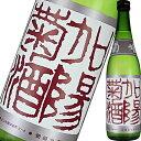 日本酒 吟醸酒 菊姫 吟醸 加陽菊酒 720ml 石川 ギフト プレゼント(4571146711151)