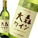 白ワイン メルシャン 大森ワイン 白 750ml 日本 秋田 ギフト プレゼント(4973480335510)
