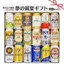 お中元 お誕生日 プレゼント お祝い ビール 18本/国産プ...