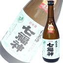 日本酒 純米酒 菊の司酒造 純米酒 七福神 720ml 岩手