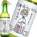 白ワイン 大竹ぶどう園 北会津ワイン 白 330ml ギフト プレゼント