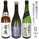 日本酒 飲み比べ 日本酒セット お酒 純米酒 720ml 3...
