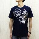 【メール便】Lサイズ 久米繊維謹製 蔵印Tシャツ 一ノ蔵 メンズL ホワイトデー プレゼント
