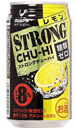 神戸居留地 ストロングチューハイ レモン 糖類ゼロ 350ml×24本【ケース販売】