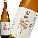 料理酒 金寶自然酒の料理酒【仁井田本家】旬味 純米原酒 1800ml 金宝酒造