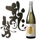 日本酒 藤井酒造 龍勢 八反陸拾 純米吟醸 1800ml 広島