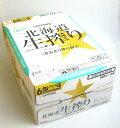もっと、おいしく搾った生。【サッポロ】サッポロ北海道生搾り ケース 500ml×24缶【送料無料】 10P25oct10