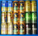 8年連続金賞受賞!よなよなエール入り5大国産ビールメーカープレミアムビール飲みくらべ夢の競宴ギフトセット【送料無料】