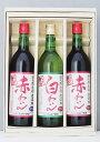 シャトー勝沼 無添加ワインセット 720ml×3【送料無料】赤ワイン辛口・赤ワイン甘口・白ワイン甘口(※お取り寄せ商品の為、入荷に時間がかかります。TY)