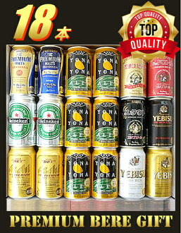 Yona beer containing five large Japanese beer maker premium beer drinking compared with dream auction party gift set 02P01Sep13