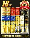 【あす楽】【ギフト2014】5大国産ビールメーカー飲み比べプレミアムビール夢の競宴ギフトセット  送料無料 350ml×18本アサヒスーパードライドライプレミアム入【楽ギフ_のし】【楽ギフ_のし宛書】