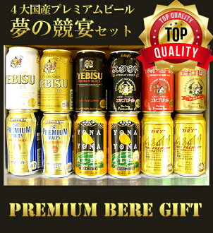 ★ Yona beer with 4 power producing beer maker premium beer drinking compared with dream auction party gift set 02P01Sep13