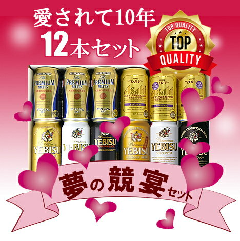 Four major domestic manufacturers premium beer drink beer compared with dream auction party gift set special version 02P01Sep13