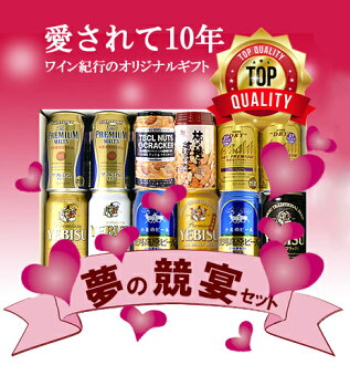 ★ snack with 4 power producing beer maker drink than premium beer dream auction party gift set asahisuperdrydry premium pieces