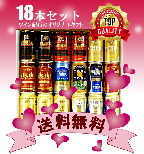Five major Japanese beer maker drinking compared with premium beer dream auction feast gift 350ml×18 books 02P01Sep13