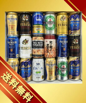 16 + snacks 2 / nuts snack with five major domestic premium beer drinking compared with dream auction party gift set / 350ml×16 + snacks 2 / Ebisu / Asahi / Suntory / Kirin / Ginga Kogen