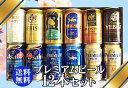 12本/4大国産プレミアムビール飲み比べ夢の競宴ギフトセット【送料無料】350ml×12本/限定/サ