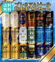 父の日ギフト ビール 18本/5大国産プレミアムビール飲み比べ夢の競宴ギフトセット【送料無料】350