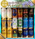 お中元ギフト ビール 18本/5大国産プレミアムビール飲み比...