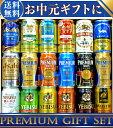あす楽 お中元ギフト ビール 18本/5大国産プレミアムビール飲み比べ夢の競宴ギフトセット【送料無料