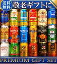 あす楽 敬老の日 ギフト プレゼント ビール 18本/5大国産プレミアムビール飲み比べ夢の競宴ギフト