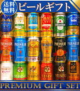 あす楽 ギフト プレゼント ビール 18本/5大国産プレミアムビール飲み比べ夢の競宴ギフトセット【送