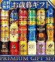あす楽 ギフト お歳暮 プレゼント ビール 18本/5大国産プレミアムビール飲み比べ夢の競宴ギ