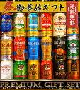 お年始 ギフト プレゼント ビール 18本/5大国産プレミアムビール飲み比べ夢の競宴ギフ