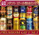 あす楽 ギフト プレゼント ビールセット 12本 4大国産プ...