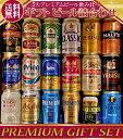 ギフト プレゼント ビール 18本/5大国産プレミアムビール飲み比べ夢の競宴ギフトセット【送料無料】