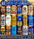 ギフト プレゼント ビール 18本/5大国産プレミアムビール飲み比べ夢の競宴ギフトセット【送料無料】...
