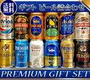 あす楽 ギフト プレゼント ビールセット 12本 4大国産プレミアムビール 飲み比べ夢の競宴ギフトセ ...